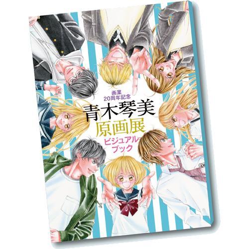 青木琴美20th原画展 ビジュアルブック|ciao-shop