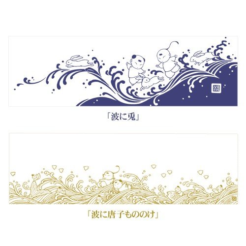 「唐子」手ぬぐい2枚セット「波に唐子もののけ」「波に兎」 ciao-shop