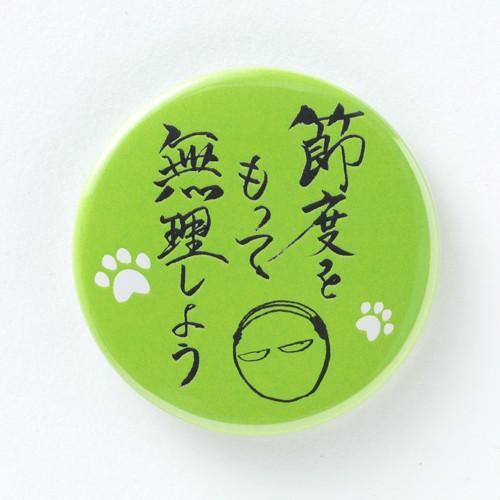 西炯子画業30周年記念 缶バッジセット|ciao-shop|02