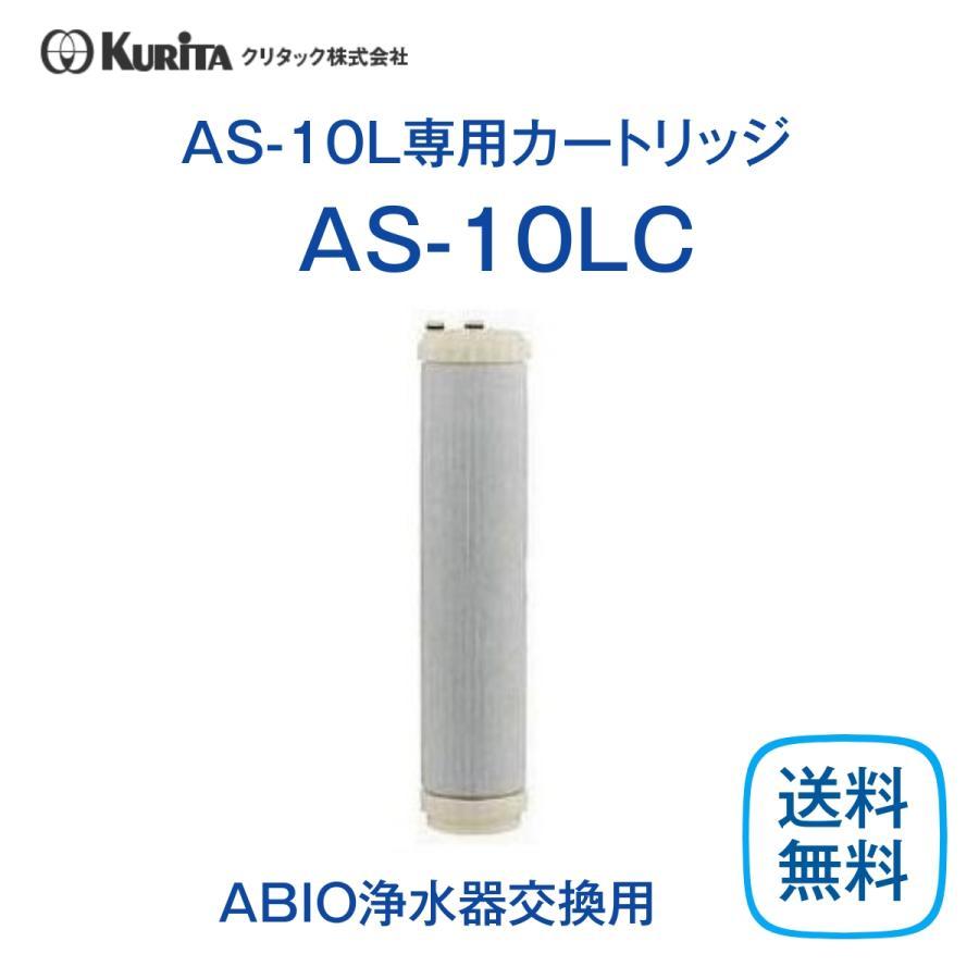 クリタック AS-10LC 浄水器 業務用 カートリッジ 送料無料