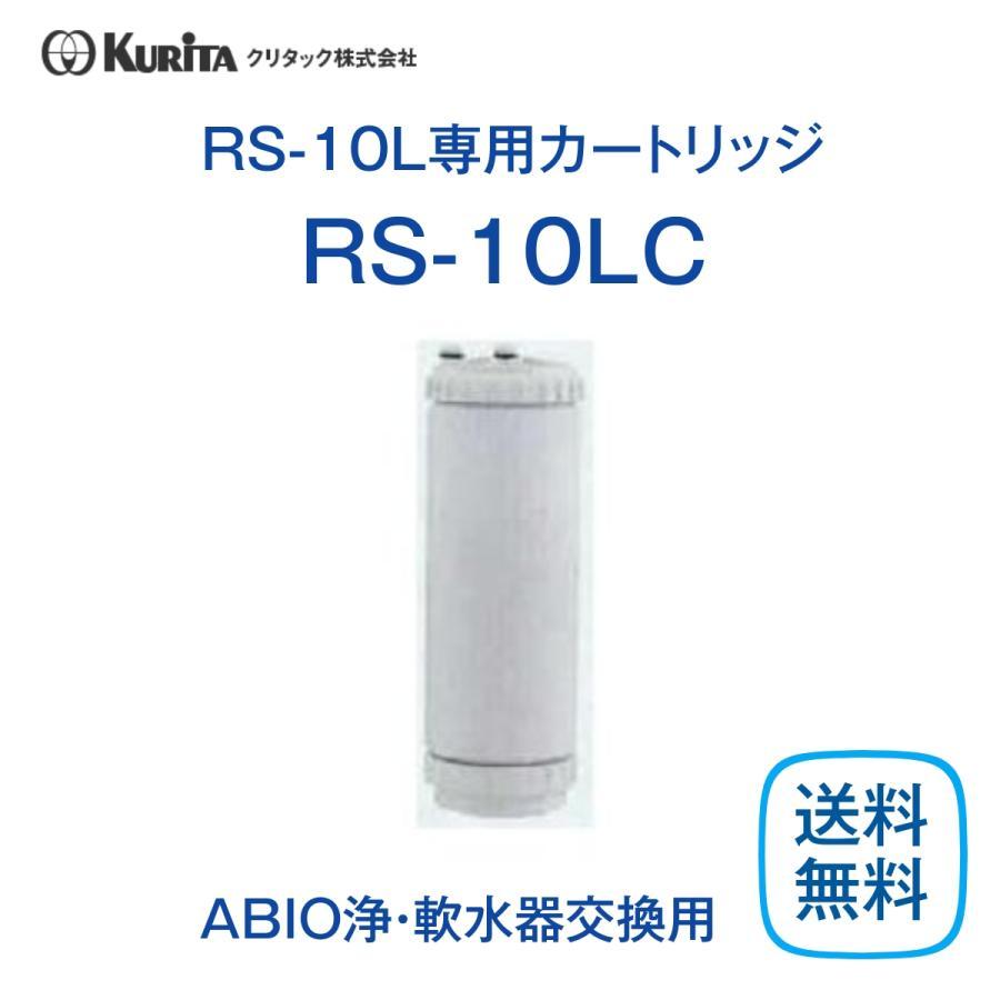 クリタック RS-10LC 浄軟水器 業務用 RS-10L専用カートリッジ 倉 定番の人気シリーズPOINT(ポイント)入荷 送料無料