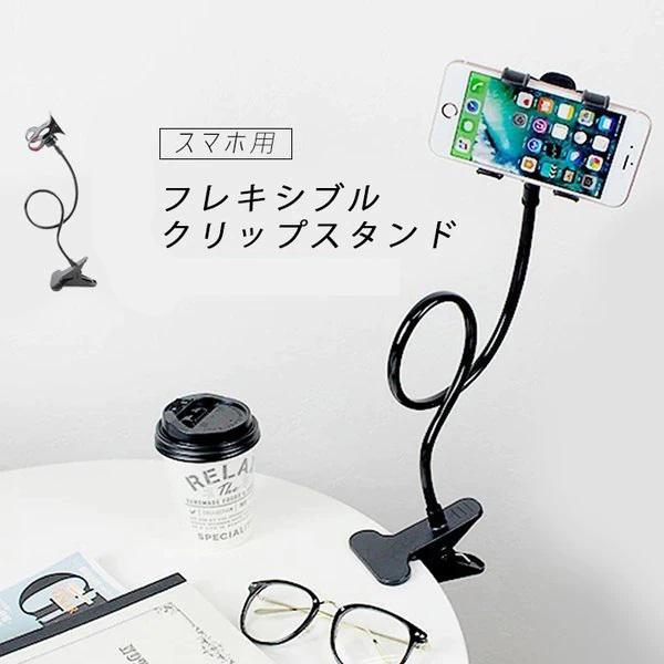 クリップ式 スマホスタンド フレキシブル クリップスタンド 1年保証 捧呈 スマホ用 アームスタンド 携帯ホルダー 卓上 android iPhone