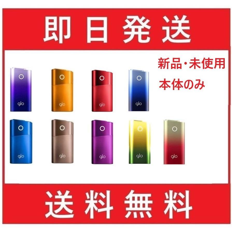 グローシリーズ2 出群 ミニ 本体のみ 限定カラー 全2色 新品 未使用 純正品 正規品 ブランド激安セール会場