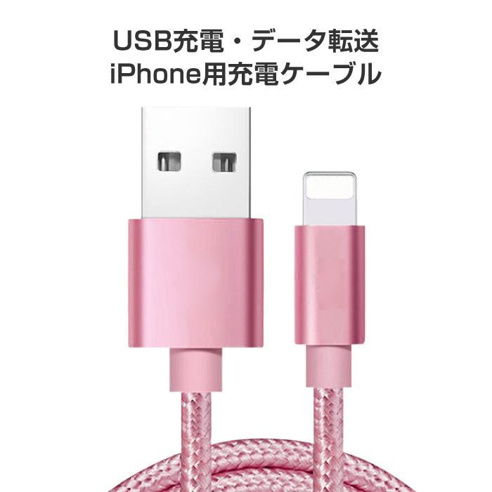 充電 ケーブル iphone