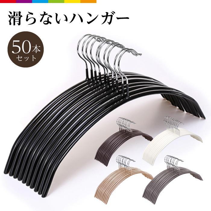 百貨店 ハンガー すべらない 50本セット 正規販売店 三日月 すべりにくい シルエットハンガー PVCコーティング