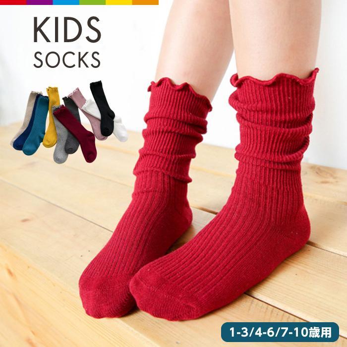靴下 キッズ 女の子 可愛い 男の子 無地 白 かわいい 休日 日本 子供 履き口 クルーソックス 子ども シンプル おしゃれ ゆったり ソックス ベビー