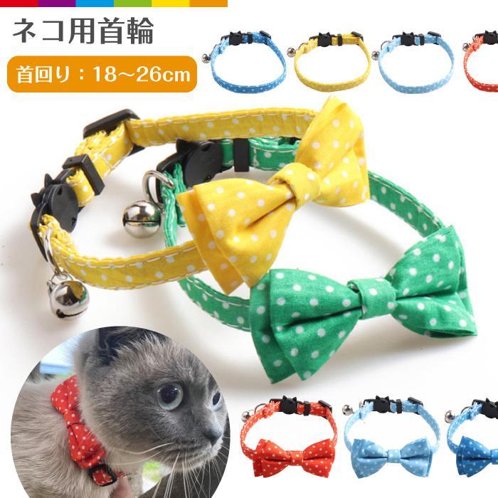猫用 首輪 猫 リボン ポップ カラー 爆売りセール開催中 カラフル かわいい リード穴付き 可愛い 猫型バックル ドット 受注生産品 安全バックル