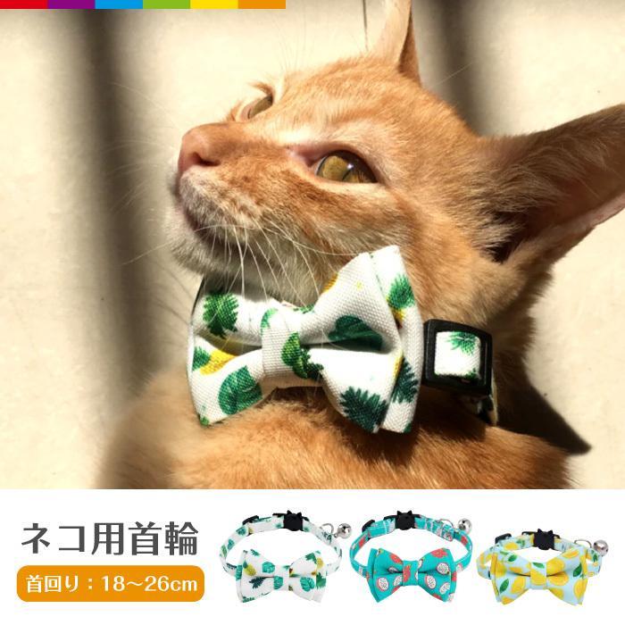 リボン 可愛い 猫用首輪 猫 首輪 安全バックル リード穴付き 注文後の変更キャンセル返品 ネコ 猫型バックル キャット 蝶ネクタイ ネコグッズ かわいい 定番 猫グッズ
