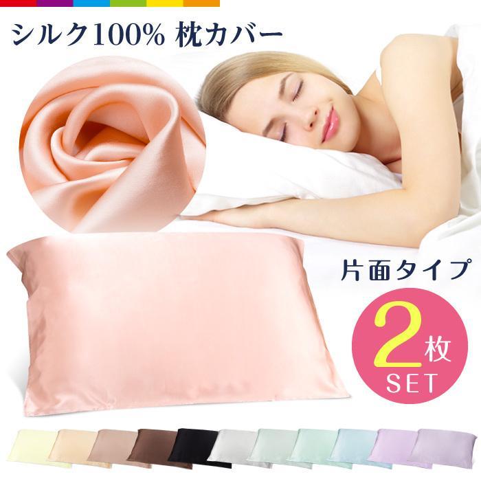 枕カバー シルク おしゃれ 冷感 2020モデル 50×70 まくらカバー 紐 片面 日本産 美容 激安 ピロケース 保湿 可愛い 柔らかい 滑らか 髪 洗える 寝具
