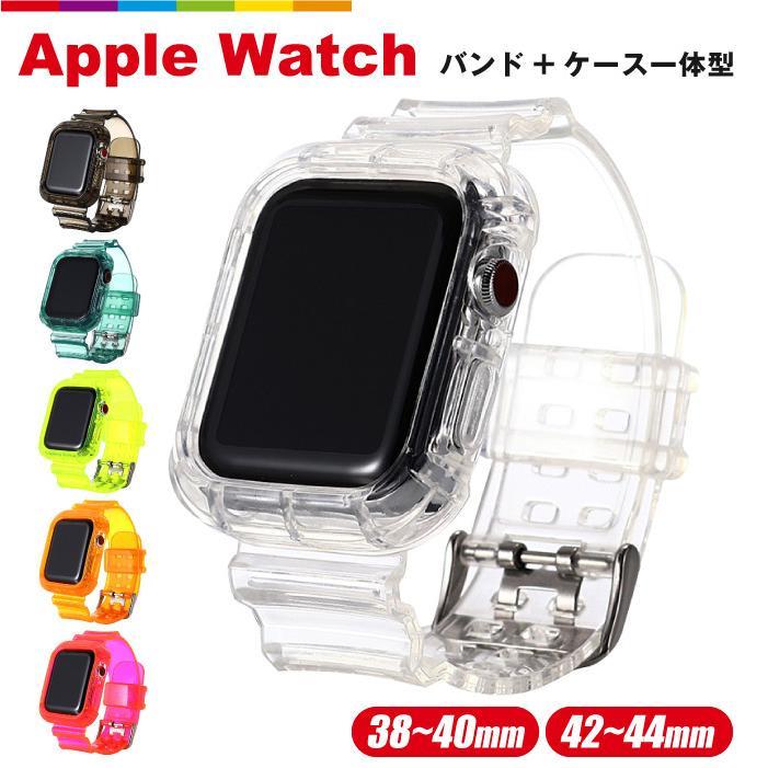 Apple Watch バンド ケース 透明 クリア 登場大人気アイテム series SE 6 5 アップルウォッチ用バンド 4 一体型 38mm 44mm 40mm 3 2 1 42mm 大人気