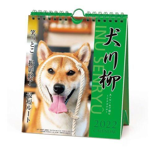 カレンダー 2022年 犬川柳 週めくり 壁掛け 卓上 スケジュール 世界の人気ブランド かわいい 動物 柴犬 写真 ショッピング