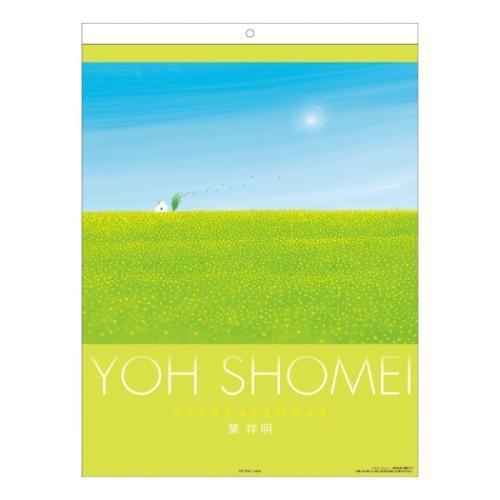 葉 おすすめ 祥明 2022 アートカレンダー 壁掛け APJ 絵画 絵本 作家 日本メーカー新品 ようしょうめい