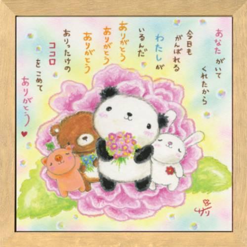 絵描きサリー/パンダ