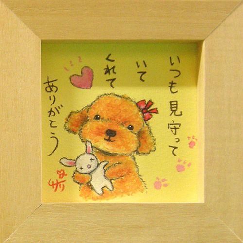 絵描きサリー/トイプードル