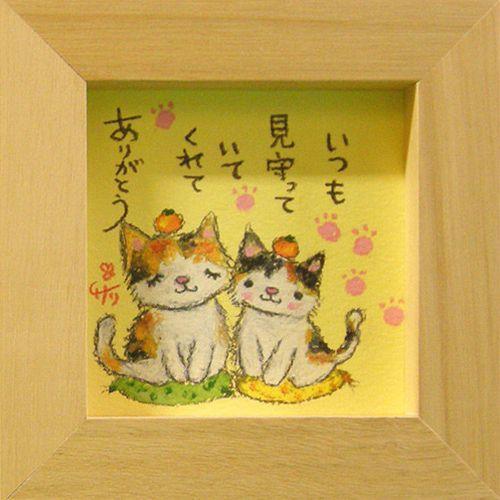 絵描きサリー/三毛猫