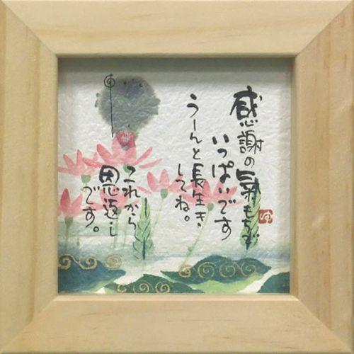 御木幽石/ミニフレーム