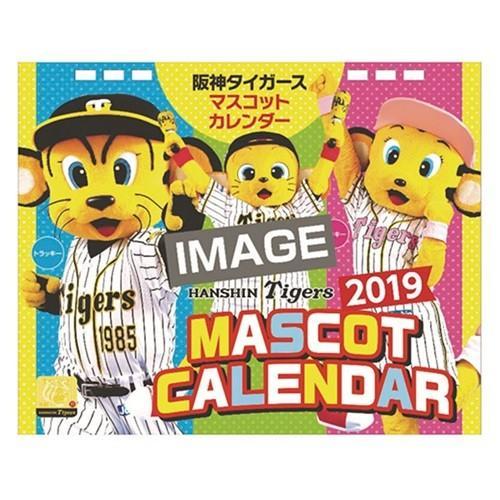 阪神タイガース プロ野球 グッズ 2020年 カレンダー 卓上