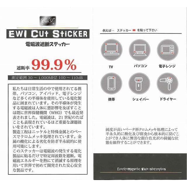 遮断率99.9% EWI電磁波遮断ステッカー (Black) 5枚入【送料無料】| 電磁波防止シール,電磁波対策,電磁界,マイクロ波,磁場,遮|cinemasecrets|03