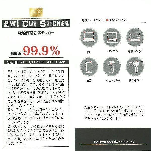 遮断率99.9% EWI電磁波遮断ステッカー (Gold) 5枚入【送料無料】| 電磁波防止シール,電磁波対策,電磁界,マイクロ波,磁場,遮蔽|cinemasecrets|03