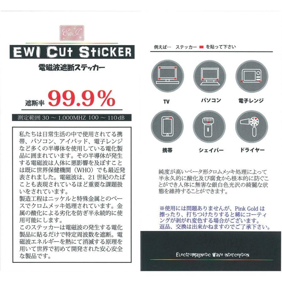 遮断率99.9% EWI電磁波遮断ステッカー (Pink Gold) 5枚入【送料無料】  電磁波防止シール,電磁波対策,電磁界,マイクロ波,磁場,遮蔽 cinemasecrets 03