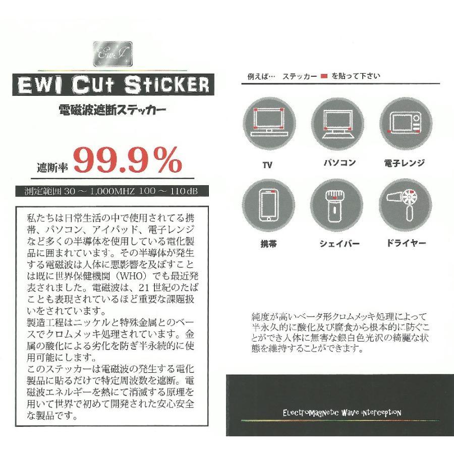 遮断率99.9% EWI電磁波遮断ステッカー (Silver) 5枚入 【送料無料】  電磁波防止シール,電磁波対策,電磁界,マイクロ波,磁場,遮蔽 cinemasecrets 03