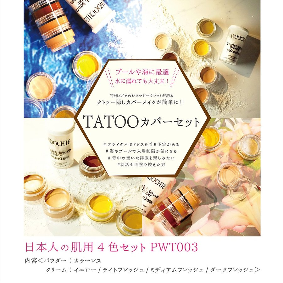【防水タイプでプール、温泉、お風呂、サウナにお使い頂けます】スペシャルカバーメイクセット+イエロー(PWT003) 日本人の平均的な明るい肌の色 cinemasecrets