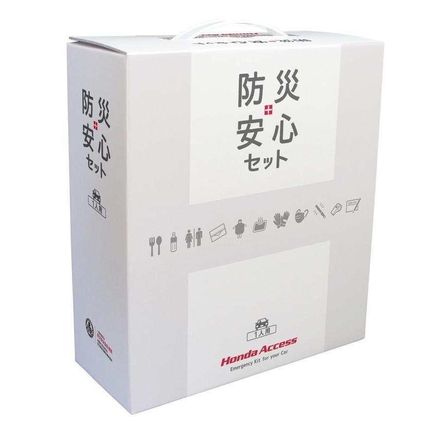 Honda純正 防災安心セット【1人用】 circleh-hac