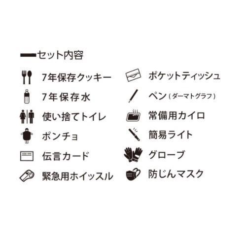Honda純正 防災安心セット【1人用】 circleh-hac 04