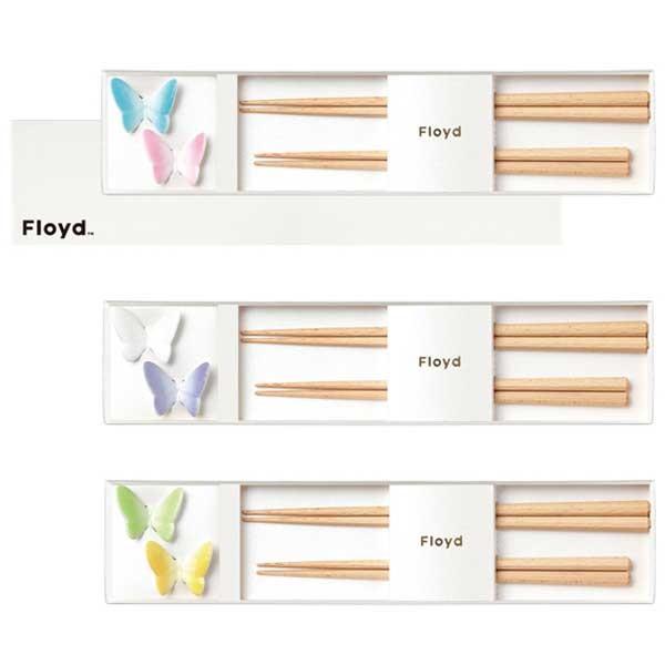 Floyd フロイド Butterfly バタフライ 箸置き&箸 二膳セット |citron-g