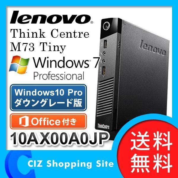 パソコン PC デスクトップ 新品 本体のみ Office付き レノボ ThinkCentre M73 Tiny Windows7Pro 32bit Windows10ProDG 10AX00A0JP (送料無料)|ciz