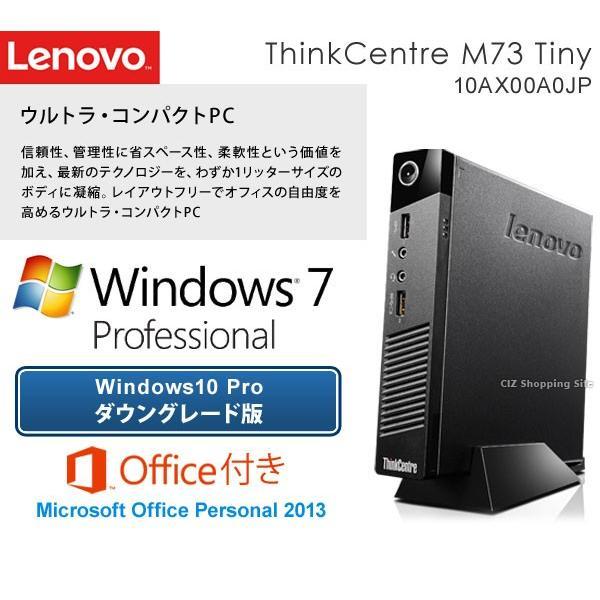 パソコン PC デスクトップ 新品 本体のみ Office付き レノボ ThinkCentre M73 Tiny Windows7Pro 32bit Windows10ProDG 10AX00A0JP (送料無料)|ciz|02