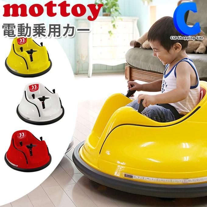 電動乗用 モッティ 電動カー 子供乗り物 おもちゃ 対象年齢3歳 ...