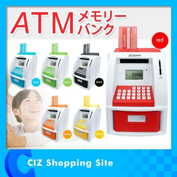貯金箱 ATMメモリーバンク 6COLORS ATM 6COLORS 貯金箱 ATM貯金箱 多機能貯金箱|ciz