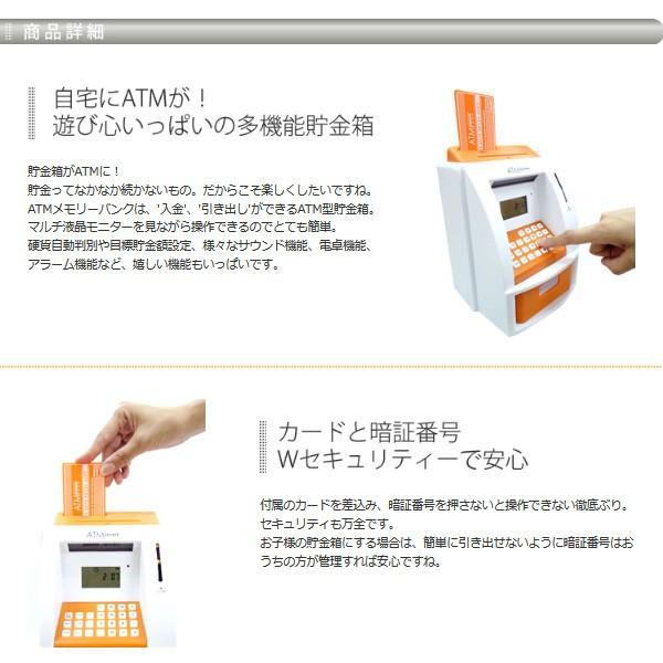 貯金箱 ATMメモリーバンク 6COLORS ATM 6COLORS 貯金箱 ATM貯金箱 多機能貯金箱|ciz|04