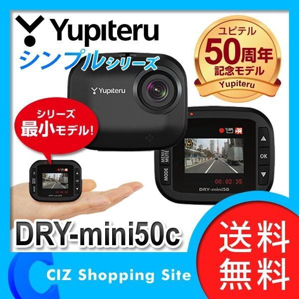 ドライブレコーダー ユピテル 最新 新品 ミニ コンパクト 100万画素 DRY-mini50c (送料無料) ciz