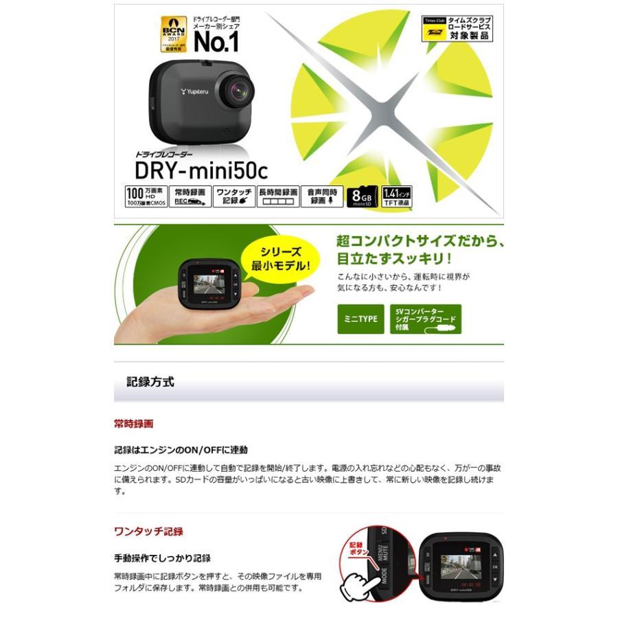 ドライブレコーダー ユピテル 最新 新品 ミニ コンパクト 100万画素 DRY-mini50c (送料無料) ciz 02