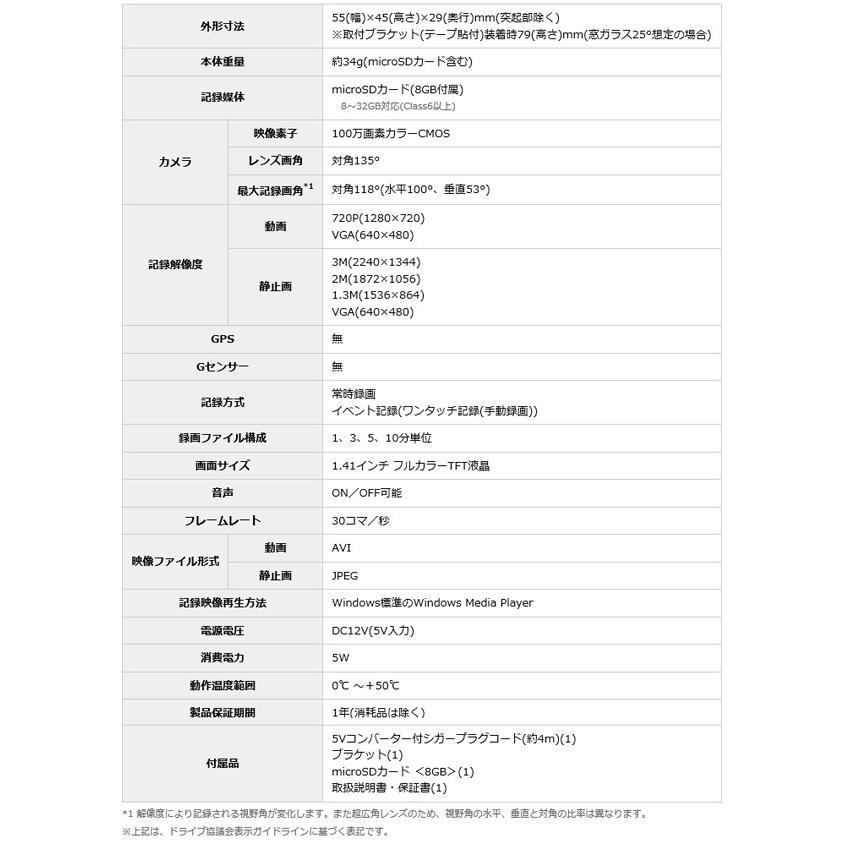 ドライブレコーダー ユピテル 最新 新品 ミニ コンパクト 100万画素 DRY-mini50c (送料無料) ciz 04