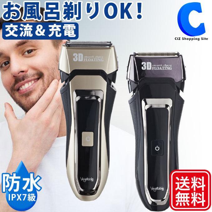 電気シェーバー 髭剃り 3枚刃 防水 IPX7 髭剃り機 充電式 小型 電気カミソリ シェイバー GD-S308|ciz