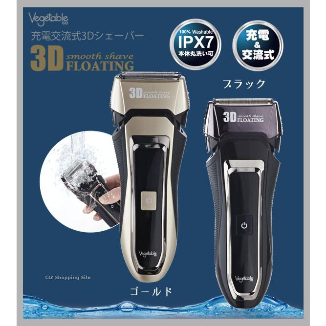 電気シェーバー 髭剃り 3枚刃 防水 IPX7 髭剃り機 充電式 小型 電気カミソリ シェイバー GD-S308|ciz|02