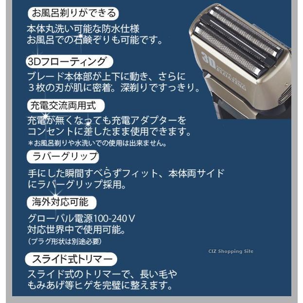 電気シェーバー 髭剃り 3枚刃 防水 IPX7 髭剃り機 充電式 小型 電気カミソリ シェイバー GD-S308|ciz|04