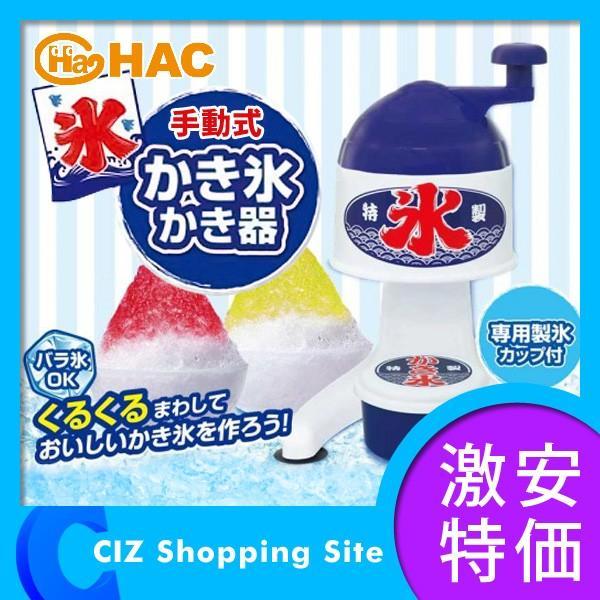 かき氷機 手動 家庭用 (送料無料) ハック(HAC) かき氷かき器 手動式 かき氷器 (SALE)