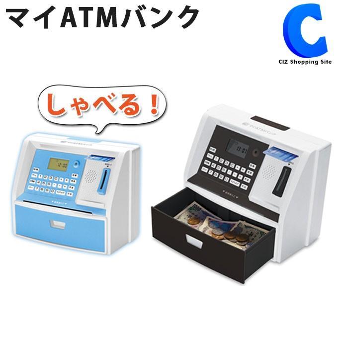 マイATMバンク ATM 貯金箱 しゃべる 金額がわかる 鍵付き 子供向け おもしろ貯金箱 KK-00383 ブラック ブルー|ciz