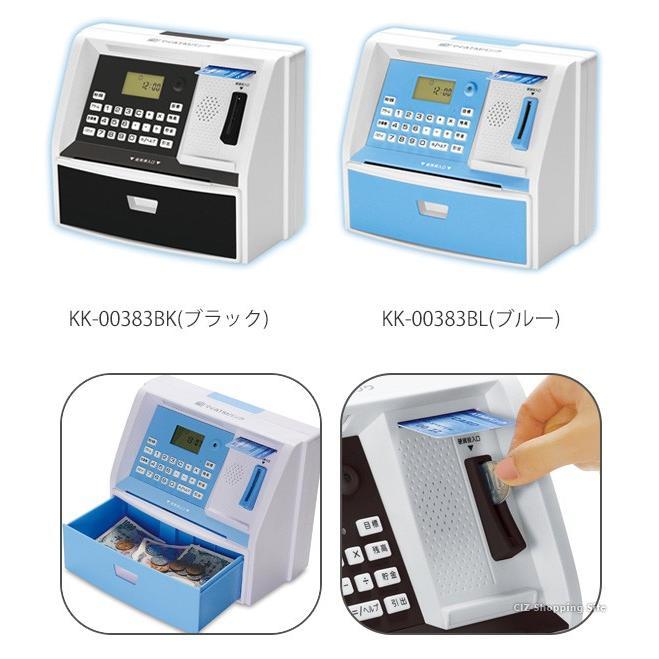 マイATMバンク ATM 貯金箱 しゃべる 金額がわかる 鍵付き 子供向け おもしろ貯金箱 KK-00383 ブラック ブルー|ciz|03