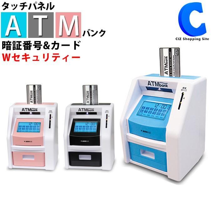 ATM貯金箱 ATMバンク おもちゃ タッチパネル お札も入る 金額がわかる 子供向け おもしろ KTAT-003 ピンク ブルー ブラック|ciz
