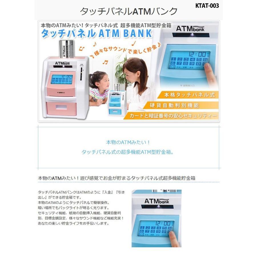 ATM貯金箱 ATMバンク おもちゃ タッチパネル お札も入る 金額がわかる 子供向け おもしろ KTAT-003 ピンク ブルー ブラック|ciz|02