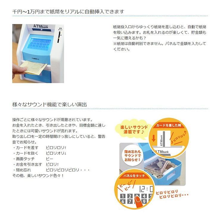 ATM貯金箱 ATMバンク おもちゃ タッチパネル お札も入る 金額がわかる 子供向け おもしろ KTAT-003 ピンク ブルー ブラック|ciz|04