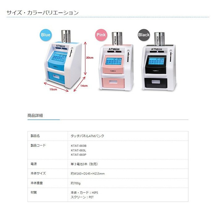 ATM貯金箱 ATMバンク おもちゃ タッチパネル お札も入る 金額がわかる 子供向け おもしろ KTAT-003 ピンク ブルー ブラック|ciz|05