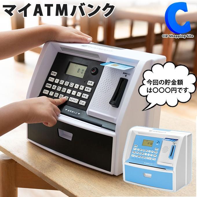 ATM貯金箱 おもしろ 面白い 子供 おしゃれ マイATMバンク 金額表示 鍵付き ブラック ブルー|ciz
