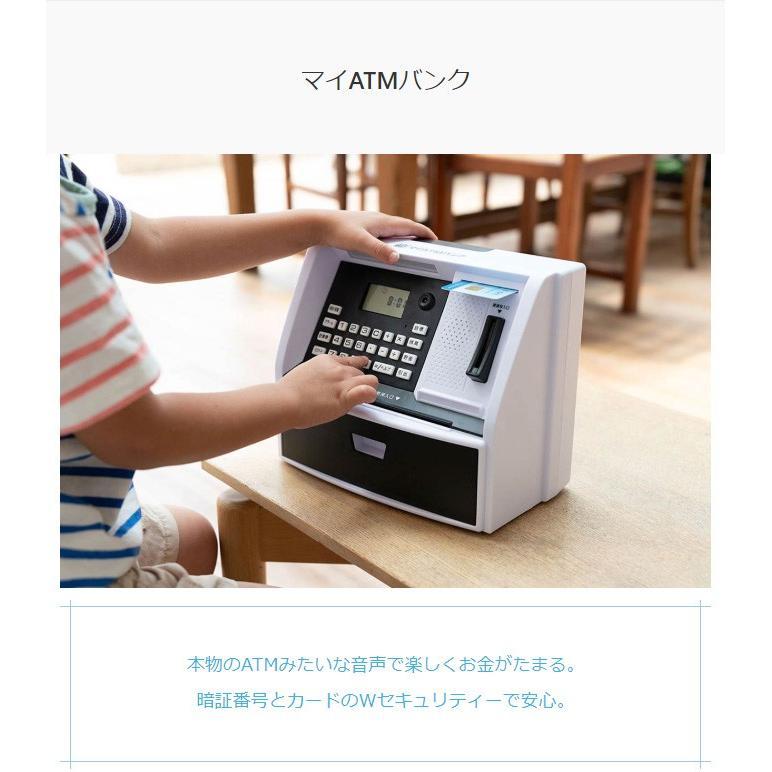 ATM貯金箱 おもしろ 面白い 子供 おしゃれ マイATMバンク 金額表示 鍵付き ブラック ブルー|ciz|02