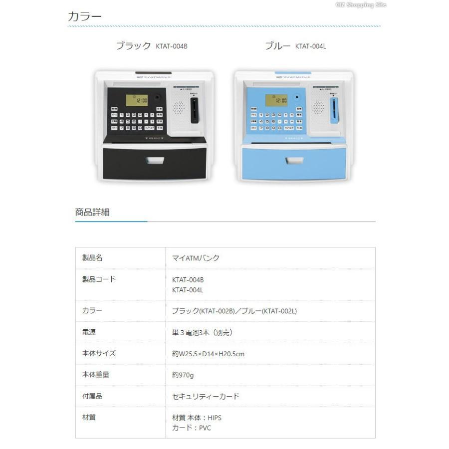ATM貯金箱 おもしろ 面白い 子供 おしゃれ マイATMバンク 金額表示 鍵付き ブラック ブルー|ciz|12